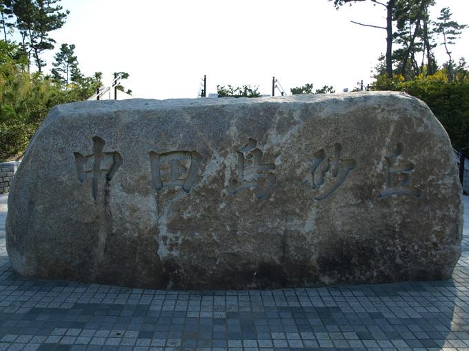Nakatajima200810275