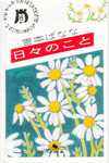 Hibinokoto20081121