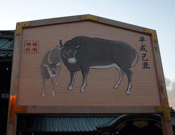 Yasukuni200901134