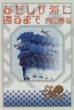 Atashi20090303