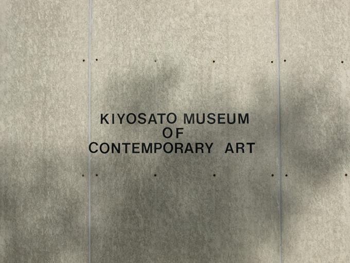 Kiyosato200805221