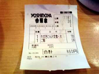 Yoshi200906021