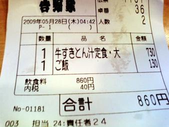Yoshi200906022