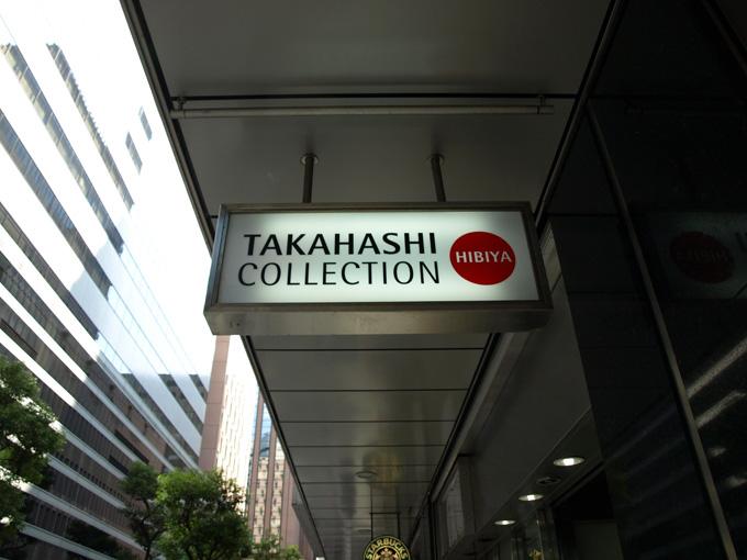 Takahashi200906081