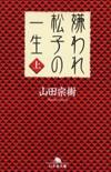 Matsuko200907171