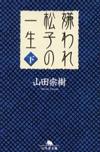 Matsuko200907172