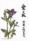 Aitoshi20090826