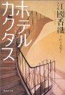Kakutasu20080901_