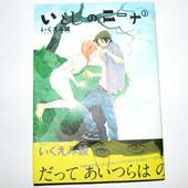 Kaimono2009100515