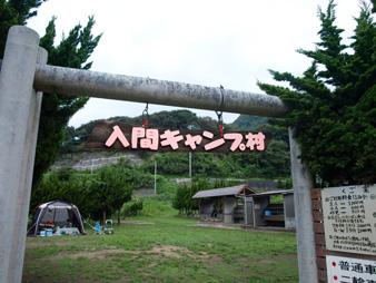 Suizokukan2009090641