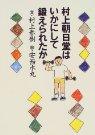 Murakami20091026_