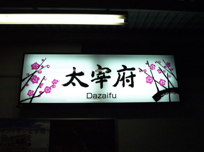 Dazaifu20101113