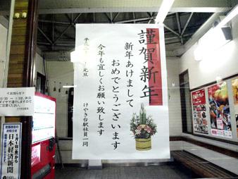 Dazaifu2010116