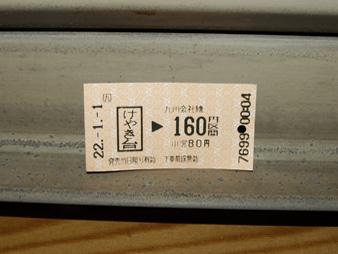 Dazaifu2010118