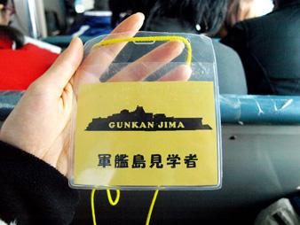 Gunkan201001015