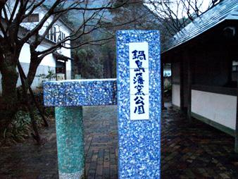 Doujima201001151