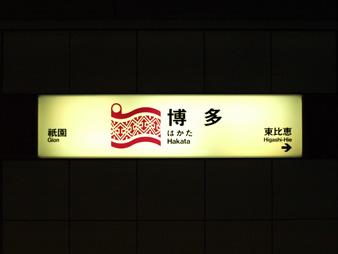 Hakata201001152