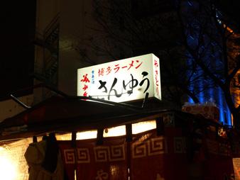 Hakata201001157
