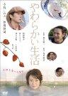 Yawarakai20100205
