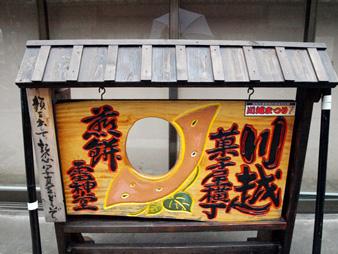 Kawagoe2010021914