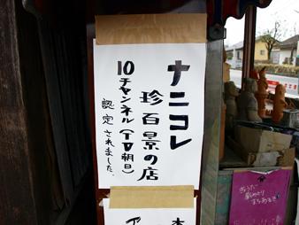 Kofun2010030712