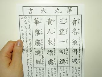 Omikuji201003161