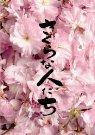 Sakura201003_