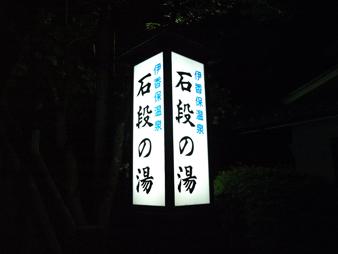 Ikaho20102