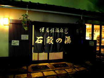 Ikaho20103