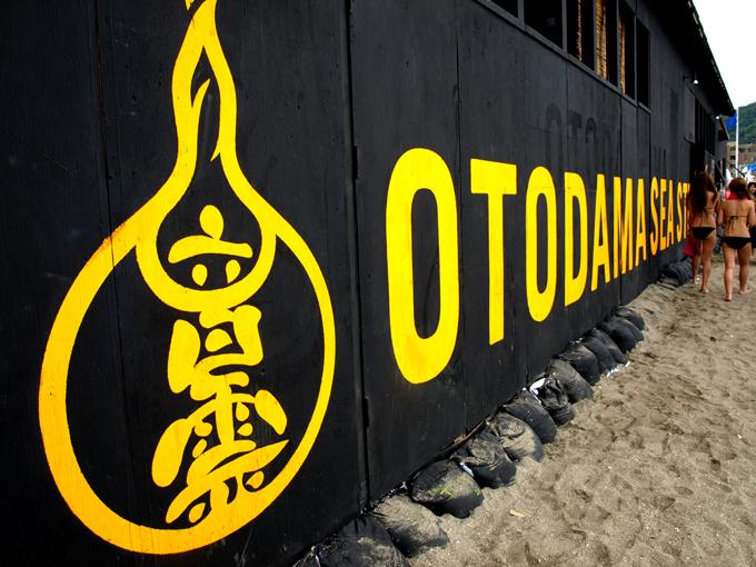 Otodama201008082