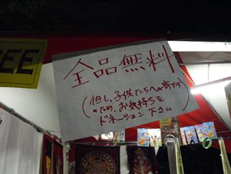 Yoshimoto201009144