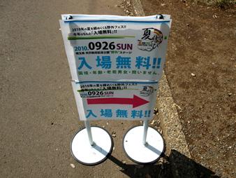 Natsumusubi201009263