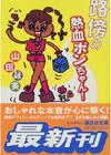Nekketsu201012271
