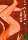 Watashiga2010