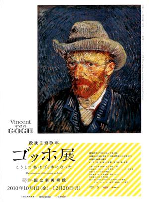 Gogh201012