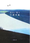 Nurui2011