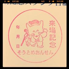 Tochigi2011322