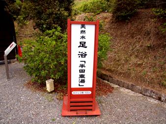 Meijimura2011050123100