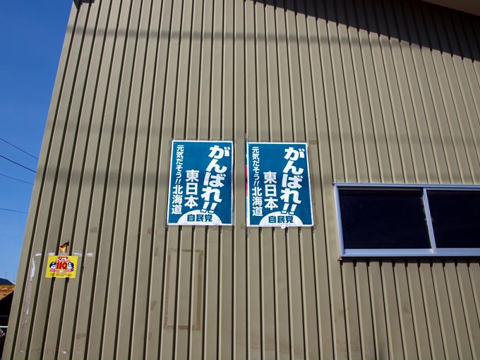 Hokkaido2011052243_2