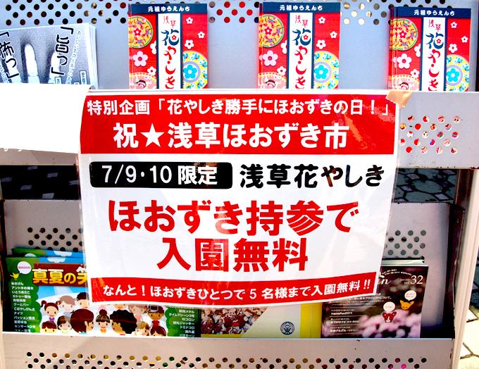 Houzuki2011070711