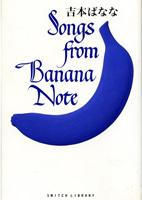 Banana_song