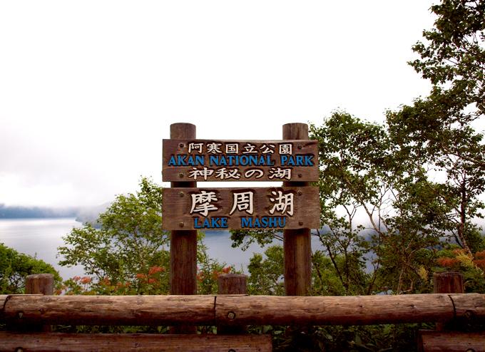 2011hokkaido422