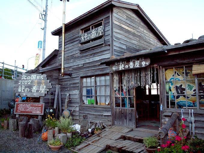 Hokkaidogururi46
