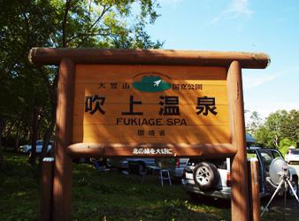 Fukiageeonsen20110901100