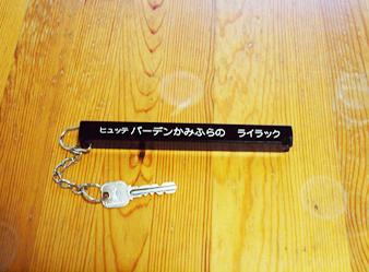 Hokkaidogururi20110532300