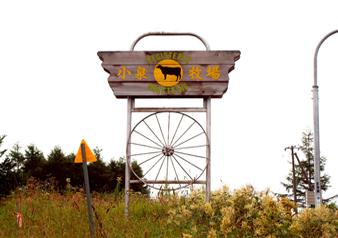 Hokkaidogururi2011055100